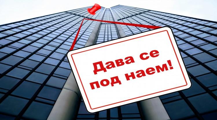 Три четвърти от малките офиси в центъра на София са жилища